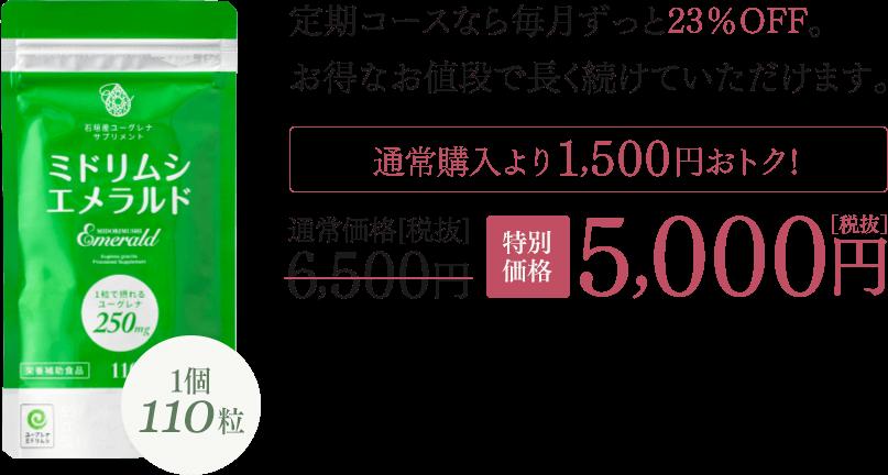 定期コースなら毎月ずっと23%OFF。お得なお値段で長く続けていただけます。通常購入より1,500円オトク!