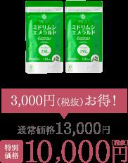 2個セットで3,000円オトク!