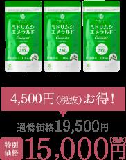 3個セットで4,500円オトク!