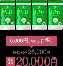 4個セットで6,000円オトク!