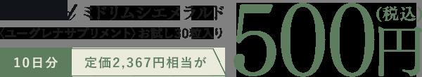 ミドリムシエメラルド 〈ユーグレナサプリメント〉お試し30粒入り 10日分定価2,367円相当が0円